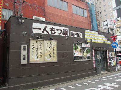 一人でも大丈夫なもつ鍋屋さん in 博多