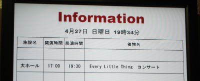 ELTのツアー2014 長野のホクト文化ホールに参戦
