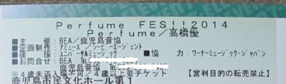 PerfumeFes2014ticket