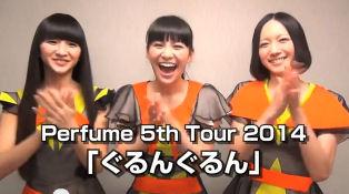 Perfume 5th ツアー 2014「ぐるんぐるん」FC先行抽選申込みの結果
