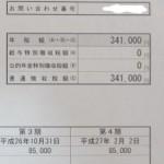 私も市県民税の納税通知書が来ました