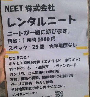 NEET株式会社