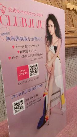 JUJU HALL TOUR -DOOR- キッセイ文化ホール 松本