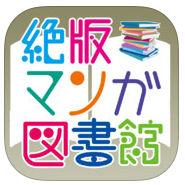 絶版マンガ図書館App