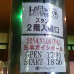 aiko「Love Like Pop vol.17.5」日本ガイシホール 2014 初日
