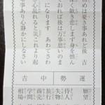 北海道神宮で引いたおみくじ