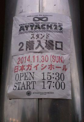 ドリカム TOUR 2014 ATTACK25 日本ガイシホール 2日目