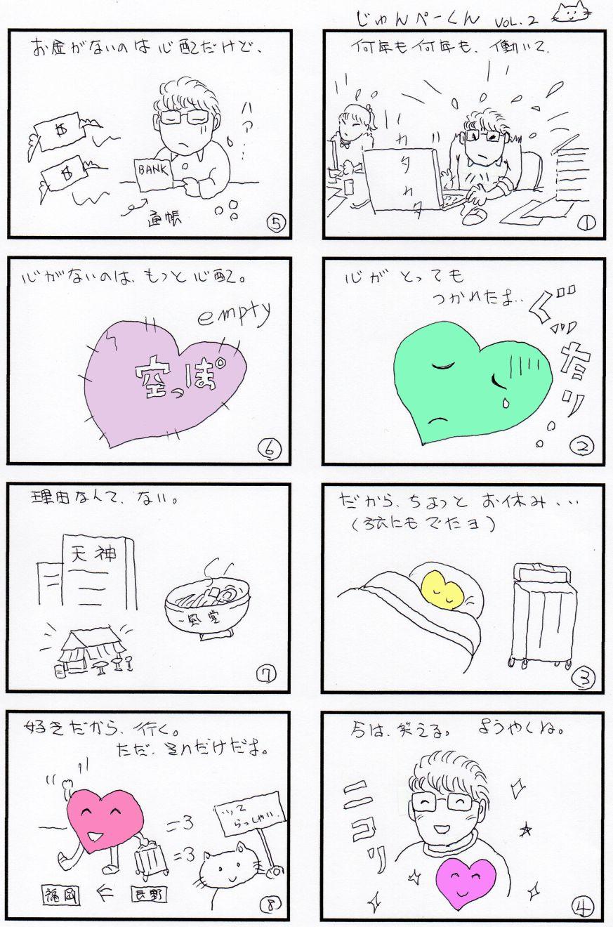 じゅんぺーくん vol.2
