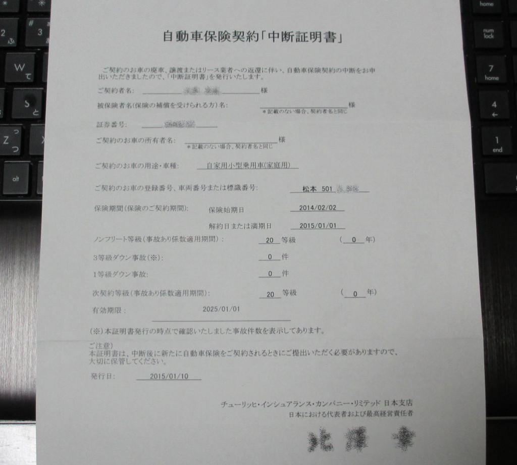 自動車保険中断証明書公開用