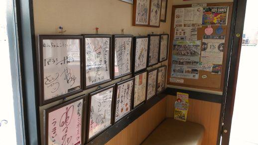 「博多めんちゃんこ亭 百道店」