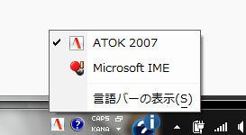 ATOK2015を導入しました