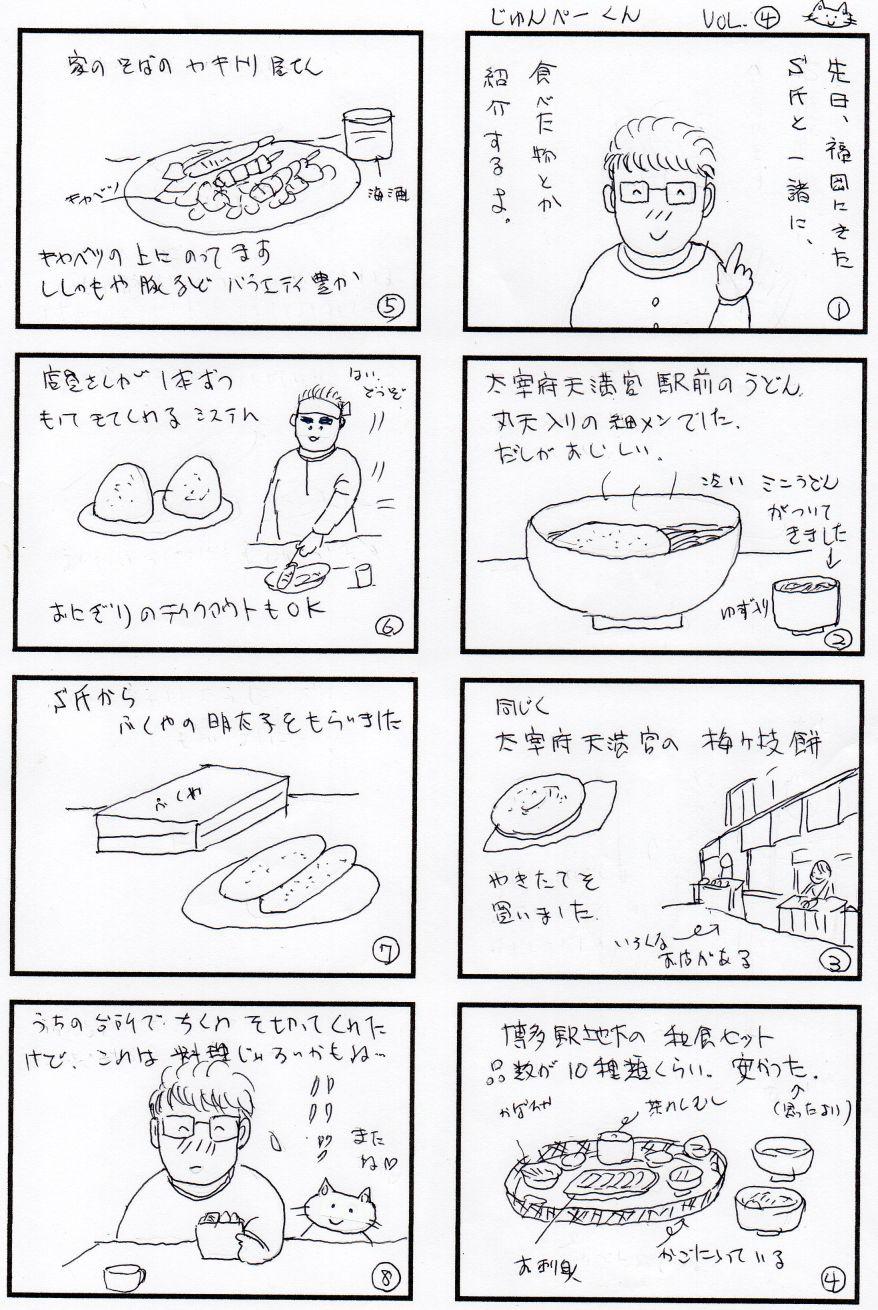 じゅんぺーくん vol004