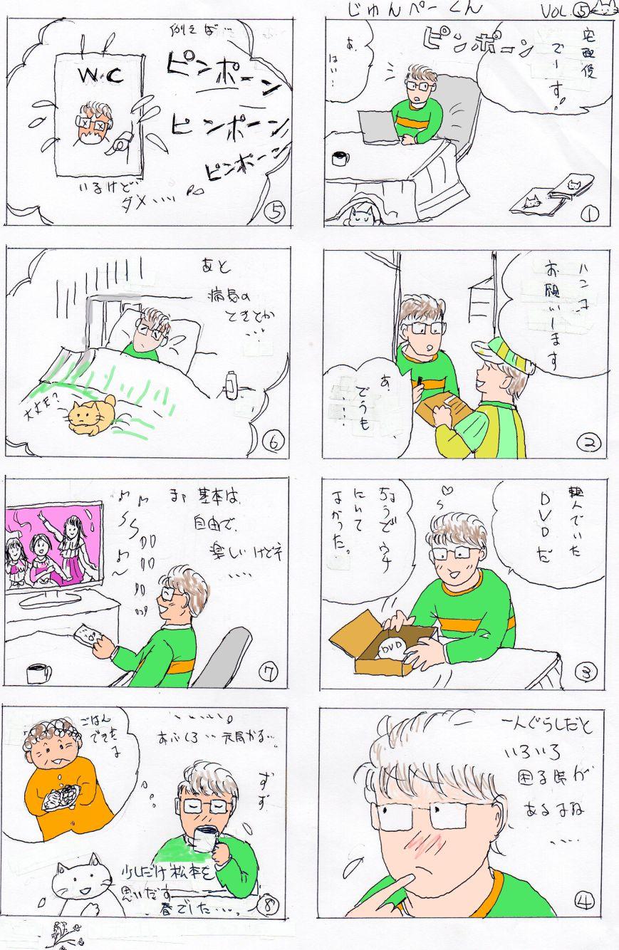 じゅんぺーくん vol005