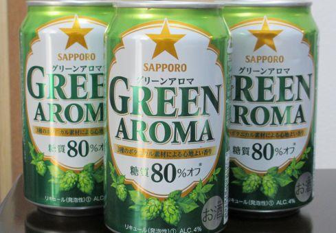 グリーンアロマ
