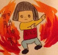 aikoの曲名でラブレターを書いてみた