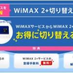 WiMAX 2+へ切り替えた方がいいのだろうか?