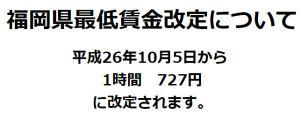 最低賃金福岡
