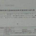 健康保険任意継続の資格喪失通知書が届いた