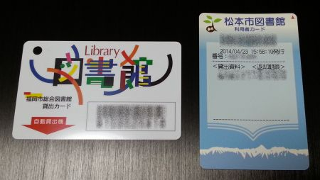 ようやく図書館のカードを作った