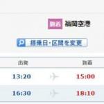 福岡-松本便が日に二便になっていた。運賃によっては帰省に使える