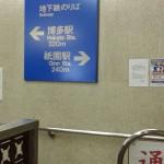 祇園から博多駅まで地下道があったのか