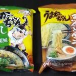 うまかっちゃん九州の味シリーズ