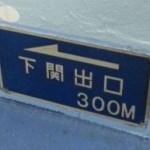 門司港、関門トンネル人道、下関
