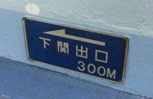 あと300m