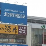 松本駅の温度計は39℃。こりゃあいけねえ