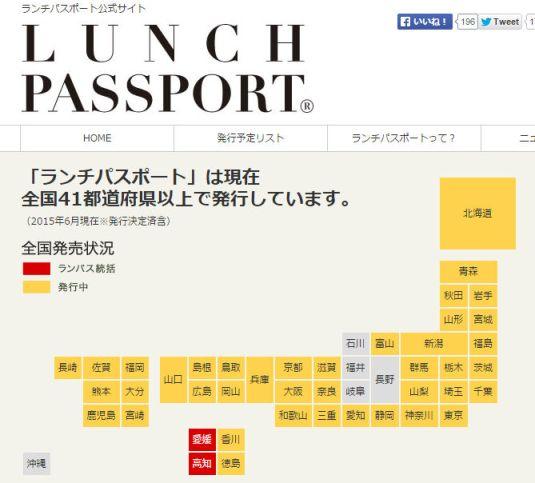ランチパスポート長野