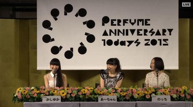 Perfume会見1