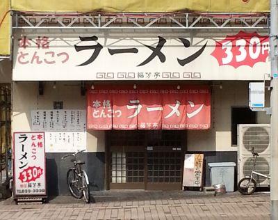 ラーメン屋330円