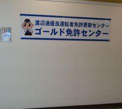 渡辺通免許センターに運転免許証の更新に行くの巻