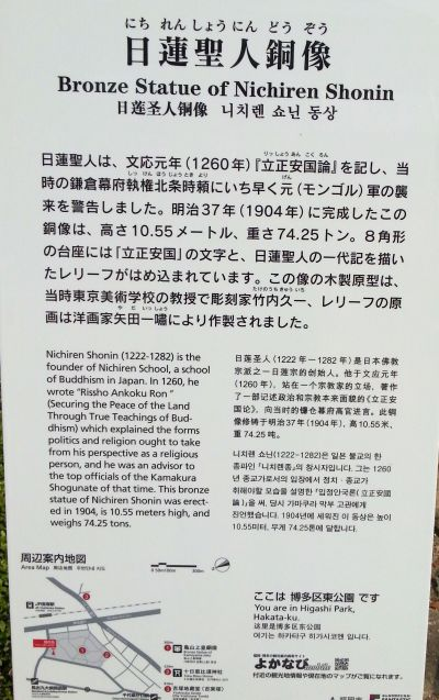 日蓮聖人銅像説明