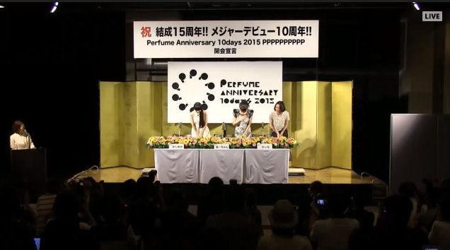 Perfume会見3