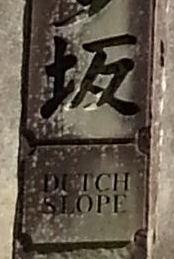 ダッチスロープ