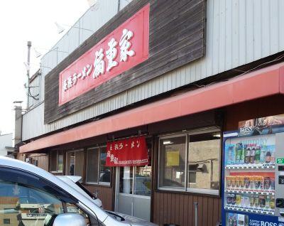 福重家店舗