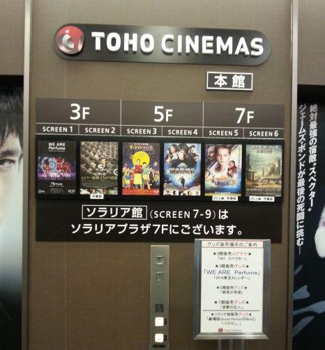 TOHOシネマズ天神でPerfume映画