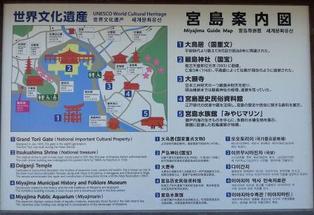 宮島案内図