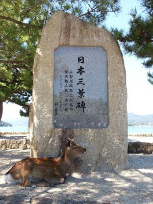 三景碑と鹿