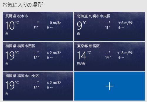 気温各地s1