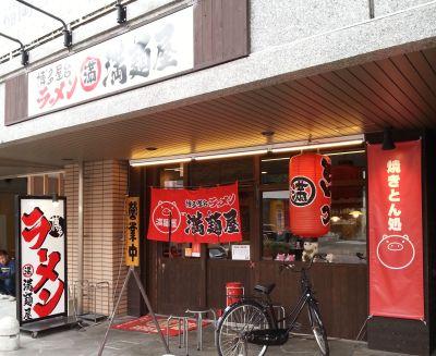 満麺屋店舗