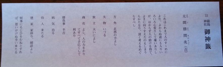 厳島神社のおみくじ