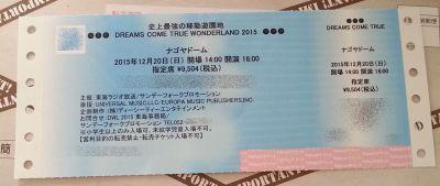 ドリカムワンダーランド2015のチケットが届いた