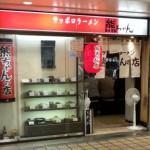 札幌ラーメン熊ちゃんの店@名古屋